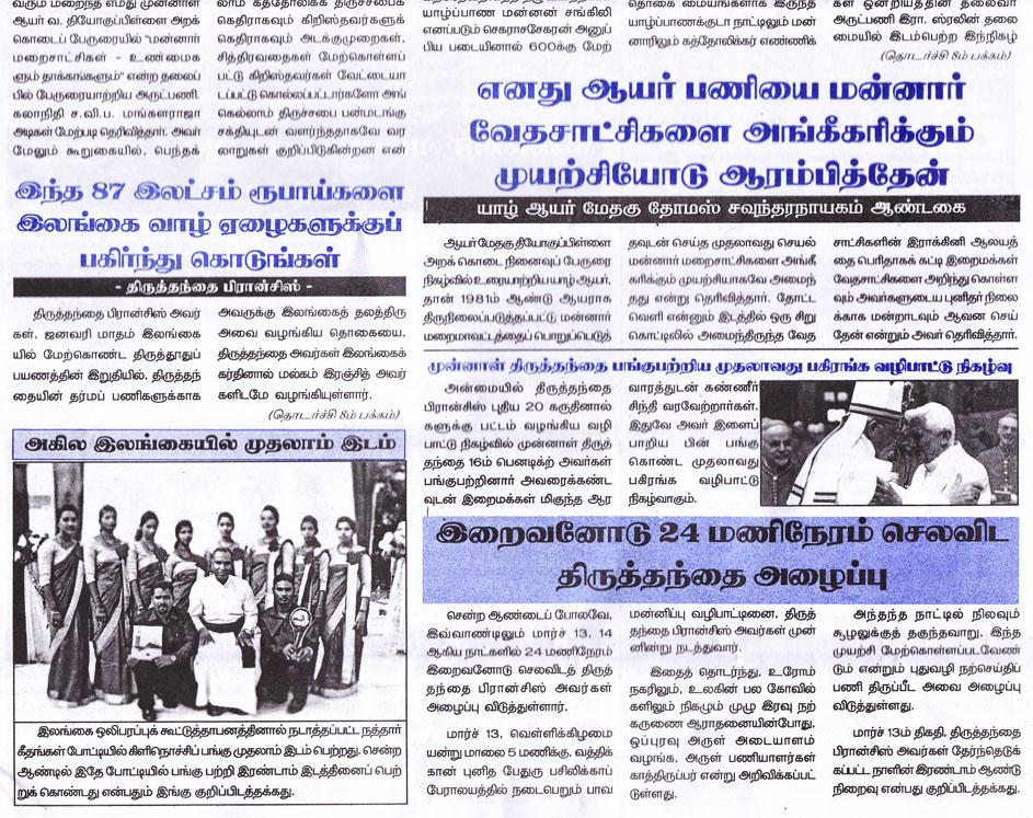 Tamil Kamakathaikal 2016 Related Keywords